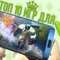 Топ-10 Android-игровых приложений на 2015 год
