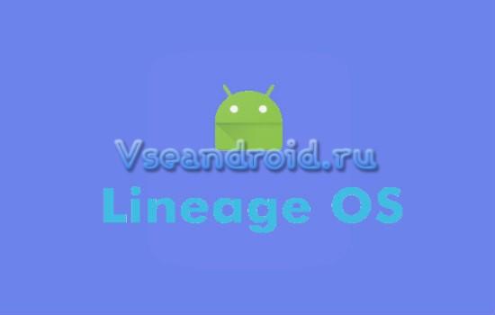 CyanogenMod перевоплощается в Lineage OS