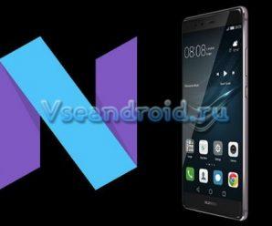 Скачать программное обеспечение Андроид 7 для Huawei P9