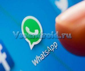 WhatsApp: руководство по восстановлению диалогов чата