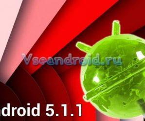 Обновление Android 5.1.1 Lollipop на Galaxy S3 Mini через CM 12.1